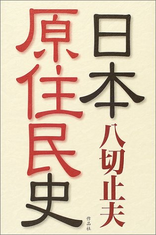 日本原住民史