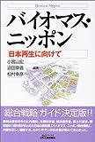 バイオマス・ニッポン—日本再生に向けて (B&Tブックス)