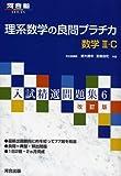 理系数学の良問プラチカ―数学III・C (河合塾SERIES―入試精選問題集) 改訂版