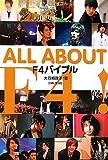 ALL ABOUT F4!―F4バイブル