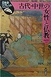 古代・中世の女性と仏教 (日本史リブレット)