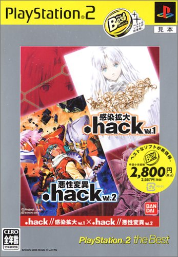 .hack//Vol.1×Vol.2 PlayStation 2 the Best