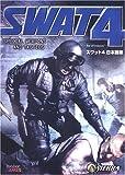 SWAT4 日本語版