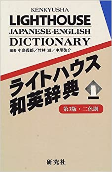 japanese to english dictionary book
