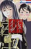 パレス・メイヂ 1 (花とゆめCOMICS)