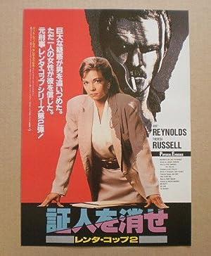 【映画チラシ】証人を消せ レンタ・コップ2