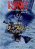 ザ・スリー―暗黒の塔〈2〉 (角川文庫)