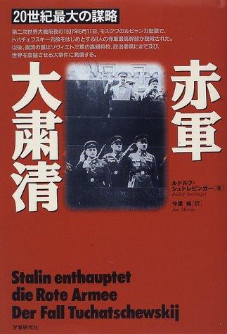 赤軍大粛清―20世紀最大の謀略 将校大量殺戳の謎に潜むスターリンの狂気とヒトラーの陰謀