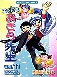 エン女医あきら先生 11 (まんがタイムコミックス) (まんがタイムコミックス)