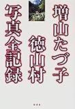 増山たづ子 徳山村写真全記録