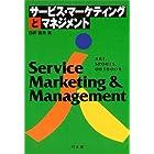 サービス・マーケティングとマネジメント