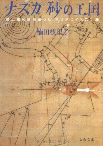 ナスカ・砂の王国—地上絵の謎を追ったマリア・ライヘの生涯 (文春文庫)