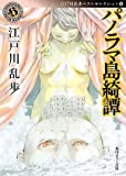 パノラマ島綺譚  江戸川乱歩ベストセレクション(6) (角川ホラー文庫)