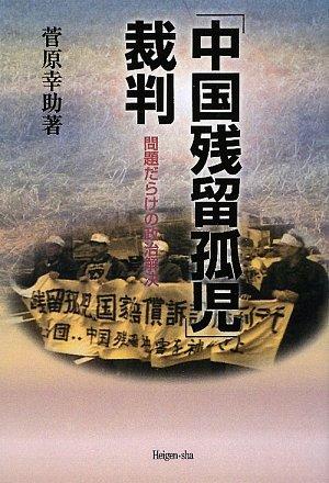 「中国残留孤児」裁判―問題だらけの政治解決