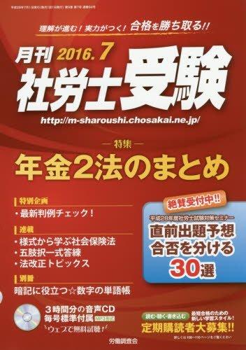 月刊社労士受験 2016年 07 月号 [雑誌]