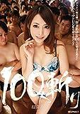 100人斬り 桜井あゆ アイデアポケット [DVD]