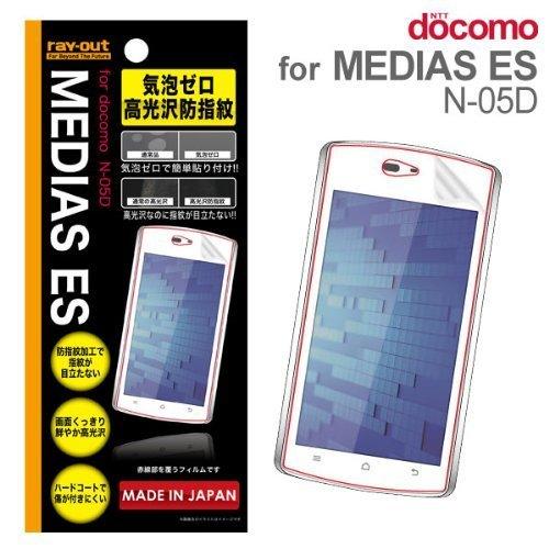 レイ・アウト docomo MEDIAS ES N-05D用気泡ゼロ高光沢防指紋フィルムRT-N05DF/C1