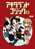 アキタランド・ゴシック (2) (まんがタイムKRコミックス)