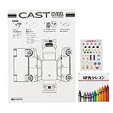 ダイハツ キャスト (DAIHATSU Cast) ペーパークラフト