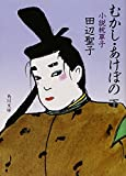 むかし・あけぼの―小説枕草子〈下〉 (角川文庫)