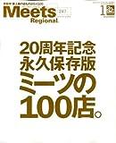 Meets Regional (ミーツ リージョナル) 2009年 01月号 [雑誌]