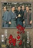 燃えよ剣 第六巻[DVD]