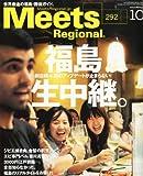 Meets Regional (ミーツ リージョナル) 2012年 10月号 [雑誌]