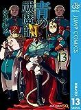 青の祓魔師 リマスター版 13 (ジャンプコミックスDIGITAL)