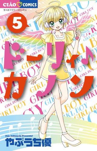 ドーリィ♪カノン 5 (ちゃおコミックス)