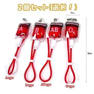 血液型ストラップ☆2個セット (A型+O型)