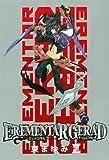 EREMENTAR GERAD(17)限定版 (BLADE COMICS)