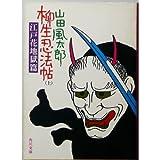 柳生忍法帖 上 江戸花地獄篇 (角川文庫 緑 356-4)