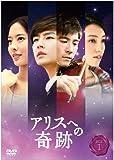 アリスへの奇跡 ノーカット版 DVD-BOX 1