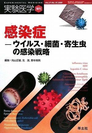 感染症−ウイルス・細菌・寄生虫の感染戦略
