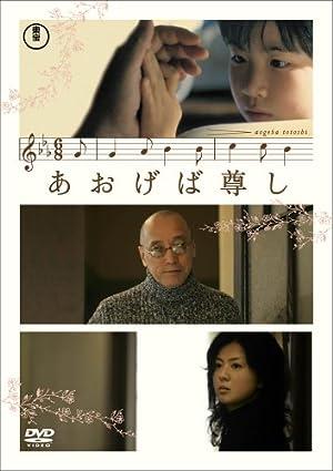 あおげば尊し [DVD]