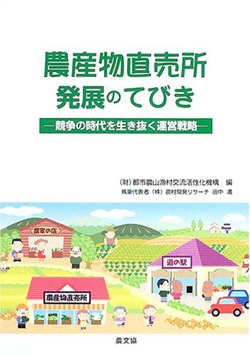 農産物直売所発展のてびき―競争の時代を生き抜く運営戦略