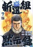 新選組黙示録 7 (ヤングチャンピオンコミックス)