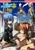 ラグナロクオンラインコミックアンソロジー 17 (IDコミックス DNAメディアコミックス)