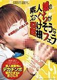 素人娘のおくちが裂けそうな巨根フェラ レザック [DVD]