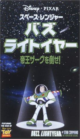 スペース・レンジャー バズライトイヤー~帝王ザーグを倒せ!~【日本語吹替版】 [VHS]