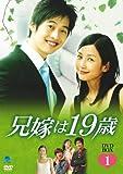 兄嫁は19歳 DVD-BOX1