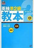 英検準2級教本 (旺文社英検書)