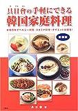 具日会の手軽にできる韓国家庭料理—本場の味でヘルシー料理・スタミナ料理・ダイエット料理を!