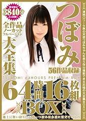 TMAつぼみ全作品大全集ノーカットフルバージョン 64時間16枚組 BOX [DVD]