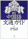 新訂 中国語文通ガイド―手紙の書き方・文例集