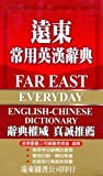 img - for Far East Everyday English-Chinese Dictionary (English and Chinese Edition) book / textbook / text book