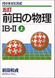 前田の物理IB・II—代々木ゼミ方式 (上)