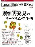 Harvard Business Review (ハーバード・ビジネス・レビュー) 2006年 06月号 [雑誌]