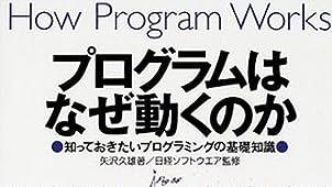 プログラムはなぜ動くのか ― 知っておきたいプログラミングの基礎知識