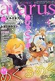 COMIC avarus (コミック アヴァルス) 2013年 04月号 [雑誌]